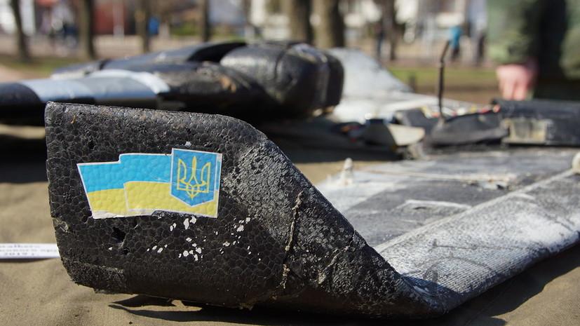 В ДНР заявили о перехвате беспилотника ВСУ