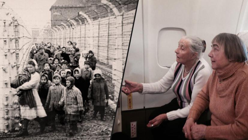 «Люди должны знать, что такое война»: бывшие узницы Освенцима — о концлагере и попытках переписать историю