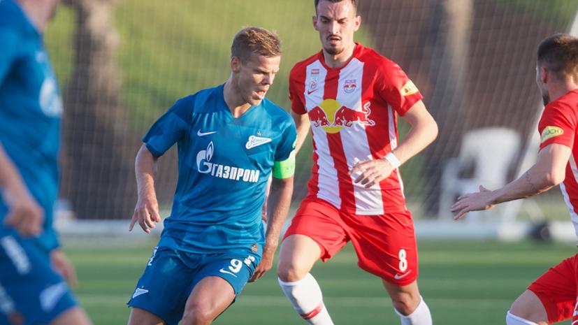 «Зенит» крупно уступил «Зальцбургу» в товарищеском матче