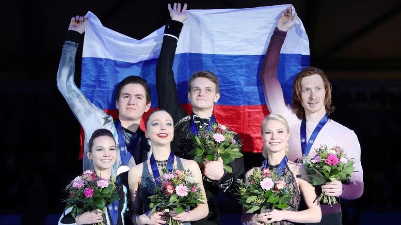 Сборная России по фигурному катанию в седьмой раз выиграла четыре золота на ЧЕ