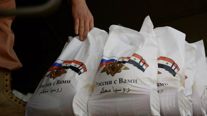 Российские военные доставили гумпомощь в один из районов Алеппо