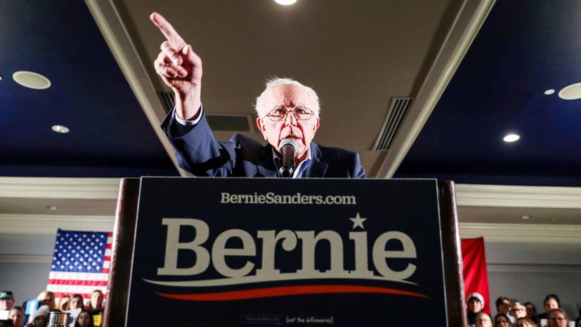 Чужой среди своих: как демократ Берни Сандерс стал лидером опросов перед первыми праймериз в США