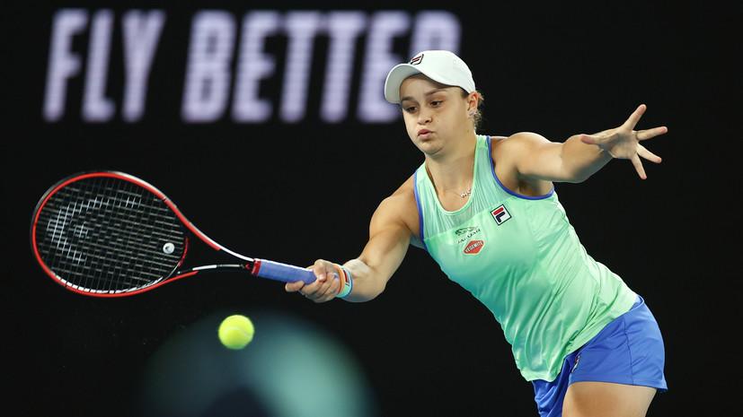 Первая ракетка мира Барти вышла в четвертьфинал Australian Open