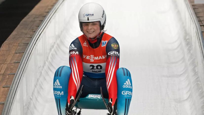 Демченко стала второй в спринте на этапе КМ по санному спорту в Сигулде