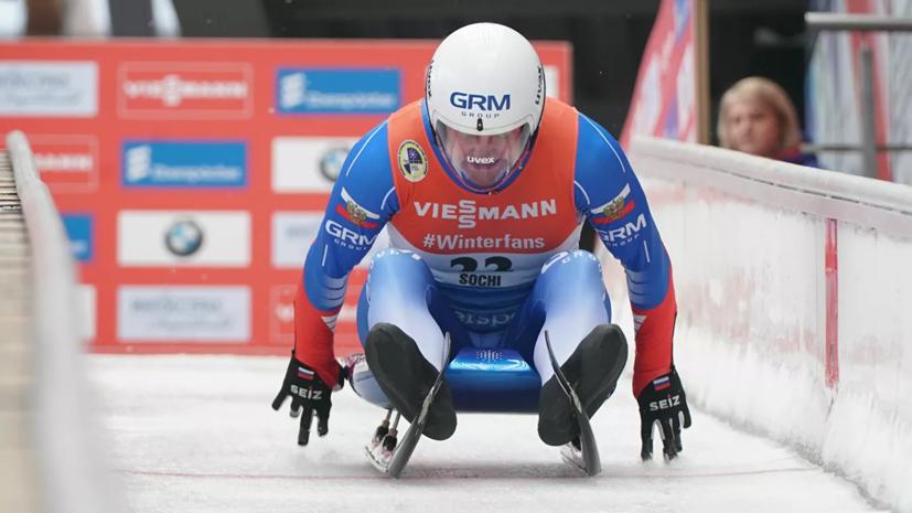 Саночник Павличенко завоевал золото в спринте на этапе КМ в Сигулде