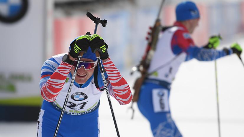 Антирекорд как панацея: почему 26 гонок без медалей российских биатлонистов не повод для расстройства