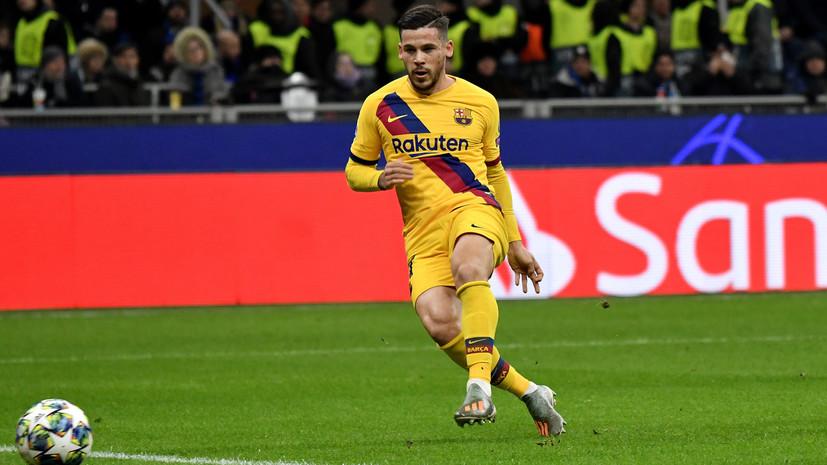 В «Роме» заявили об интересе к футболисту «Барселоны»