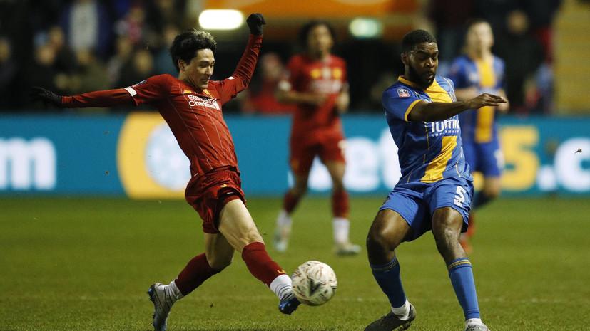 «Ливерпуль» упустил победу в матче 1/16 Кубка Англии, сыграв вничью со «Шрусбери Таун»