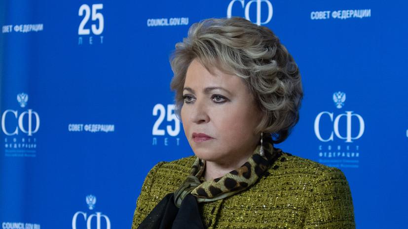 Матвиенко назвала сумасшествием слова премьера Польши о Второй мировой