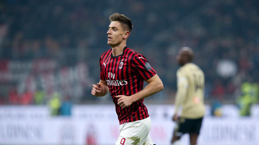 СМИ: Агенты футболиста «Милана» Пёнтека предложили игрока в «Челси»