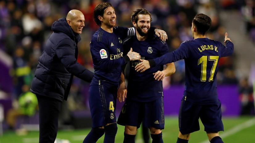 «Реал» обыграл «Вальядолид» и единолично возглавил турнирную таблицу Примеры