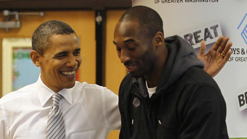 Экс-президент США Обама выразил соболезнования в связи со смертью Брайанта