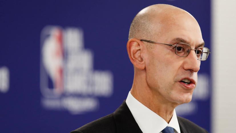 Комиссионер НБА Сильвер: Брайант вдохновлял людей взять в руки баскетбольный мяч