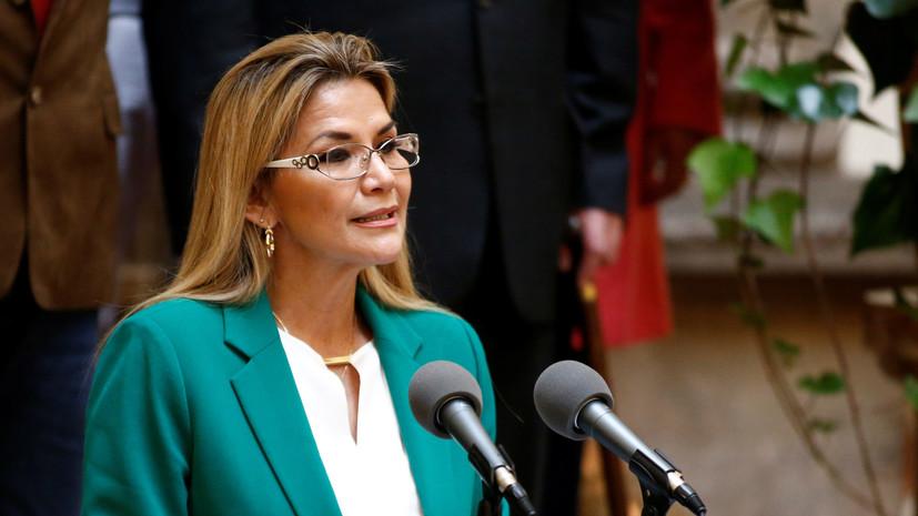 Аньес отправила боливийское правительство в отставку