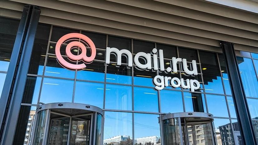 В Mail.ru прокомментировали ситуацию с техническим сбоем