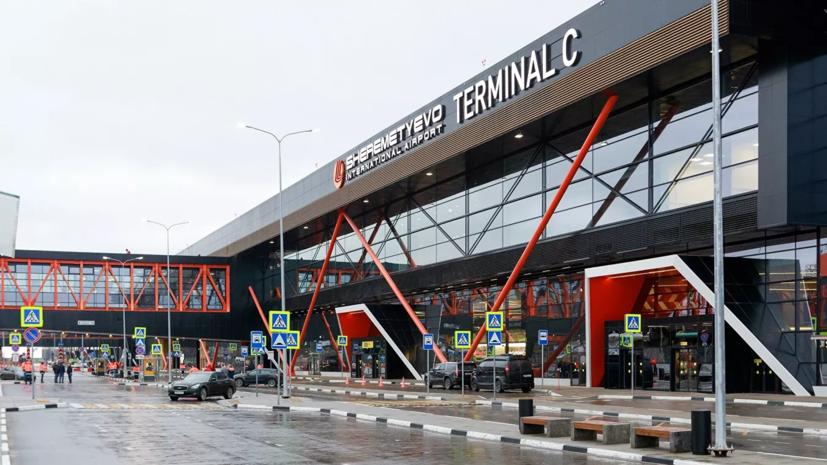 Найден отец оставленных в аэропорту Шереметьево мальчиков