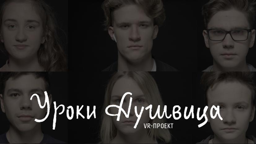 «Уроки Аушвица»: московские школьники создали посвящение жертвам холокоста в VR-проекте RT