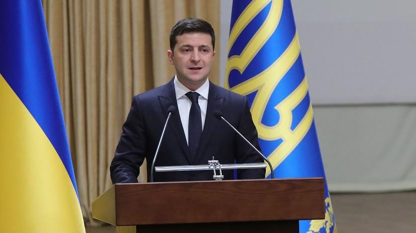 Зеленский: Украина и Польша снизили градус эмоций вокруг общей истории