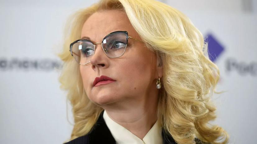 Голикова назвала число находящихся за чертой бедности россиян