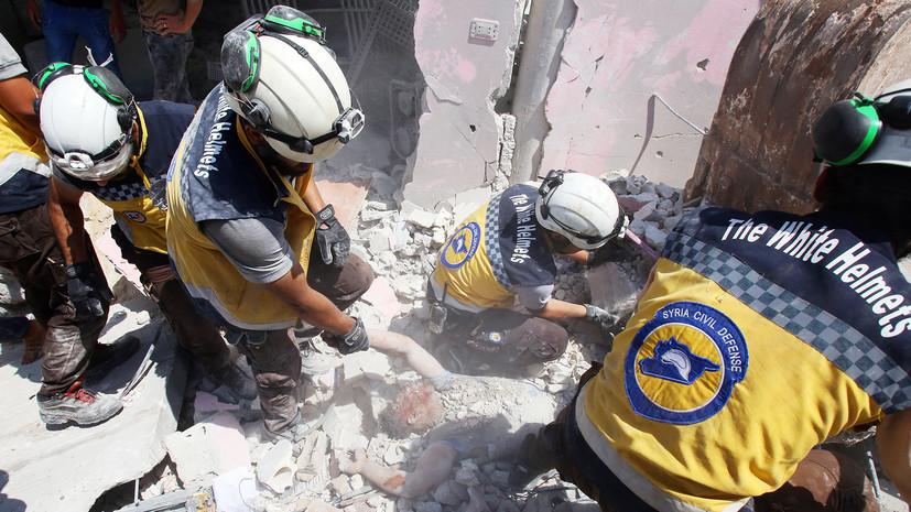 ЦПВС заявил о подготовке «Белыми касками» провокации в Сирии