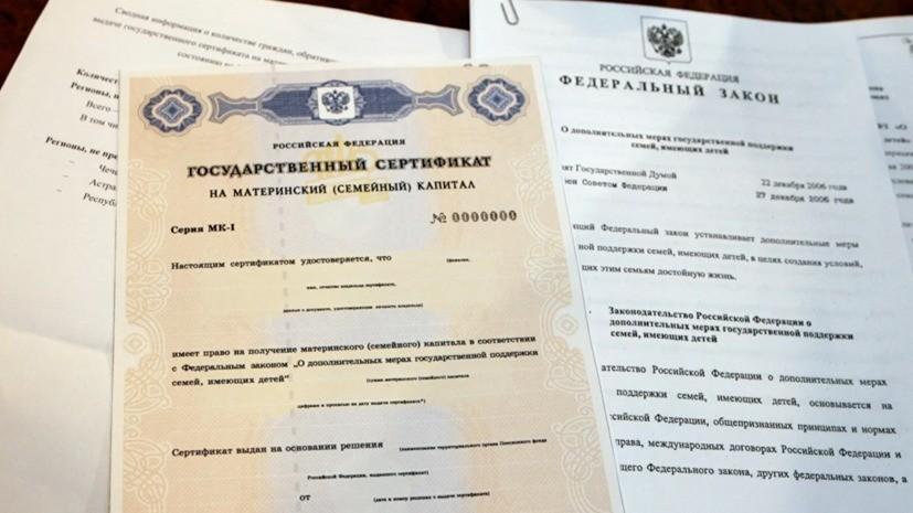 Голикова оценила число претендующих на маткапитал на первенца семей
