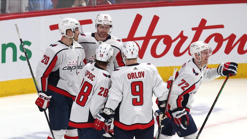 «Вашингтон» без Овечкина обыграл «Монреаль» в НХЛ