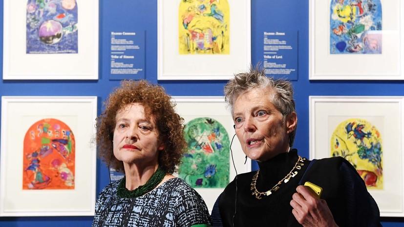 Внучки Марка Шагала рассказали о деятельности комитета художника