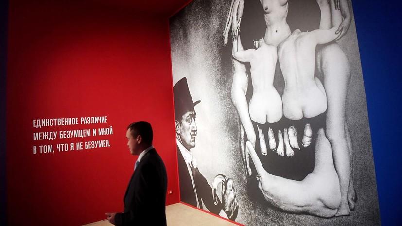 В Москве открылась выставка «Сальвадор Дали. Магическое искусство»