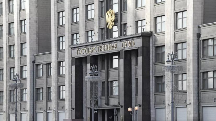 В Госдуме оценили обвинения спикера парламента Эстонии в адрес России