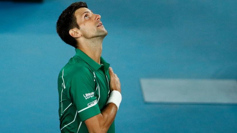 Джокович обыграл Раонича и вышел в полуфинал Australian Open