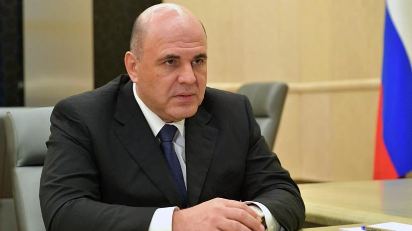 Мишустин провёл совещание по евразийской экономической интеграции