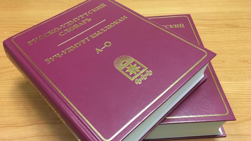 В Ижевске представили новый русско-удмуртский словарь