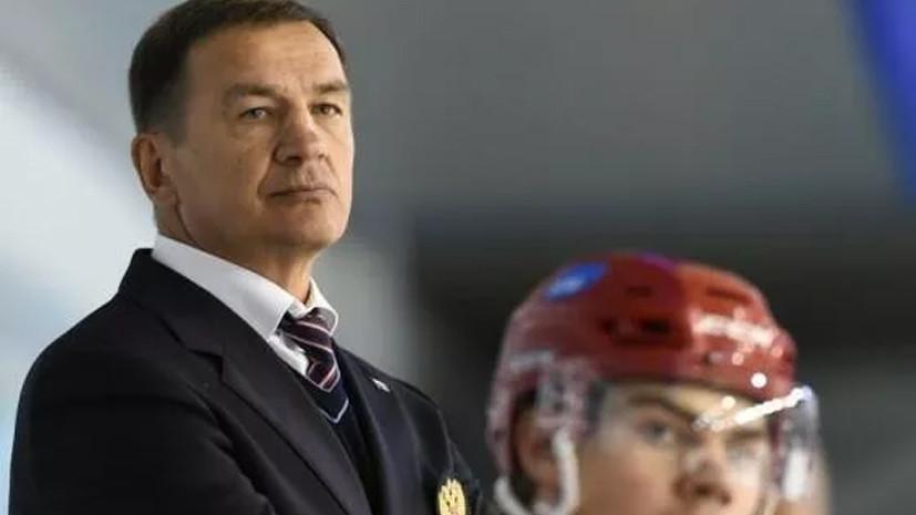 Брагин назначен старшим тренером СКА