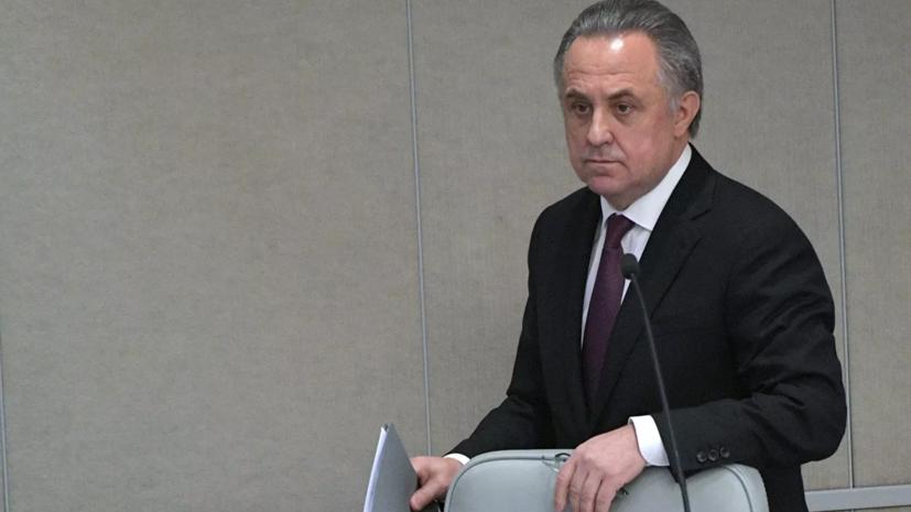 Мутко возглавил госкомпанию «ДОМ.РФ»