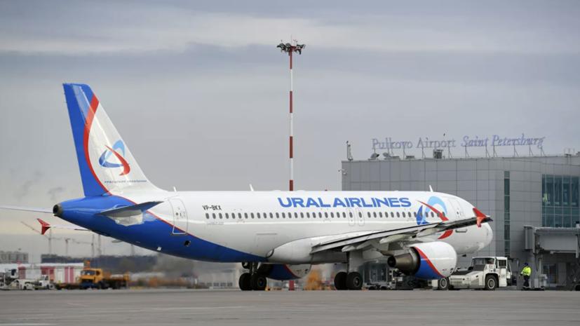 «Уральские авиалинии»отменили рейсы в Европу из-за коронавируса