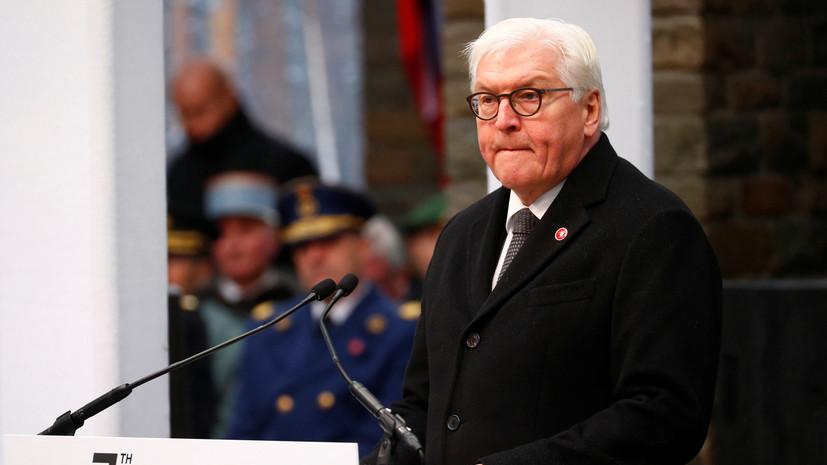 Президент Германии призвал не превращать историю в «оружие» политики