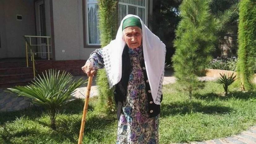 В Таджикистане умерла старейшая женщина в мире