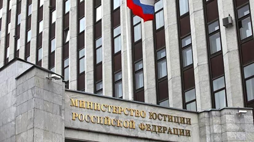 Юрист оценил решение Минюста не исключать ФБК из списка иноагентов