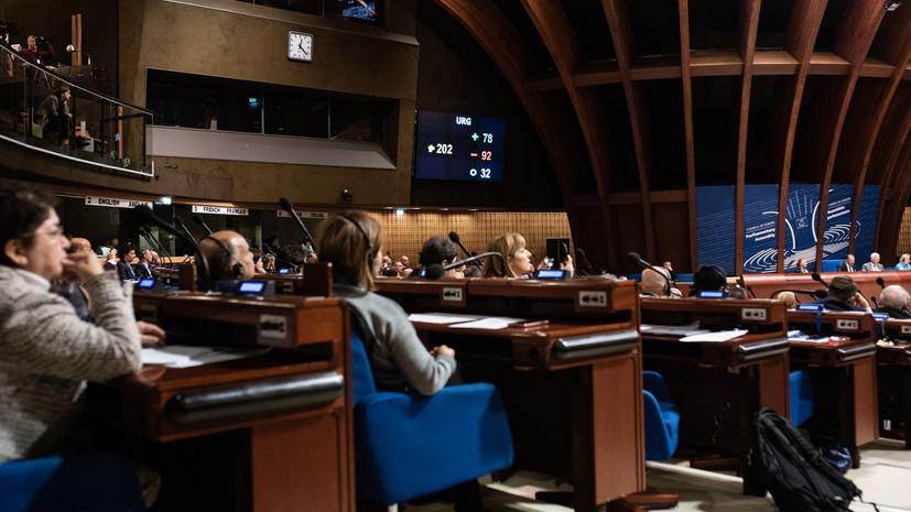 В Госдуме оценили ратификацию ПАСЕ полномочий российской делегации