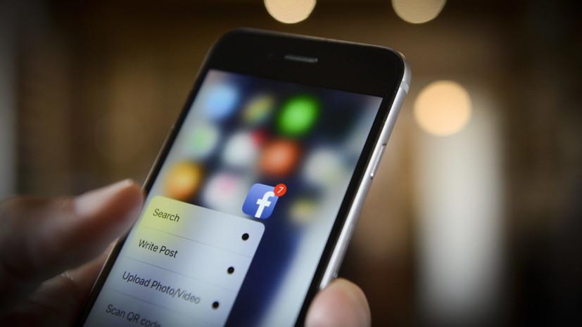 В Facebook заявили о 2,5 млрд ежемесячных пользователей