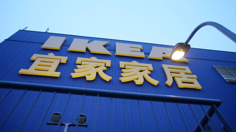 IKEA временно закроет все магазины в материковом Китае