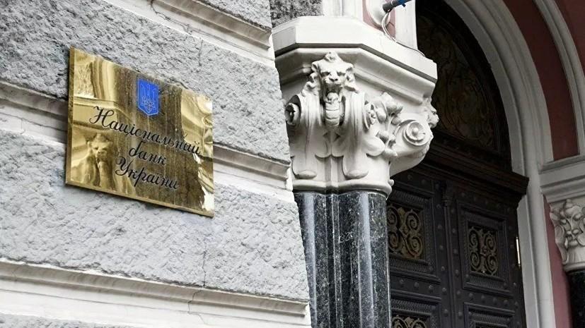 Нацбанк Украины снизил учётную ставку до 11% годовых