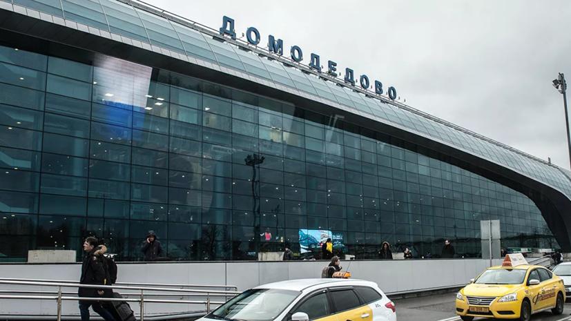 В Домодедове отбуксировали самолёт на стоянку из-за угрозы минирования
