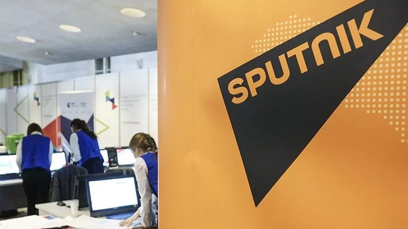 Захарова призвала Таллин прекратить давление на Sputnik Эстония