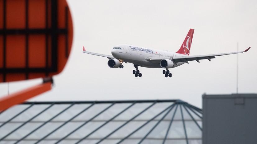 Turkish Airlines приостанавливает полёты в Китай