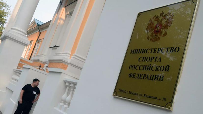 Минспорт приостановил аккредитацию ВФЛА