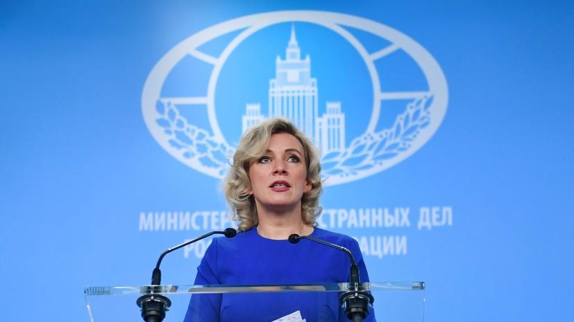 Захарова назвала шаромыжничеством заявление МИД Польши о репарациях