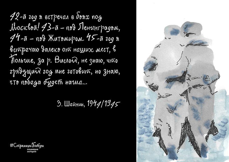 #СтраницыПобеды: молодые дизайнеры РАНХиГС создают «Бесконечное письмо» в сториз Instagram