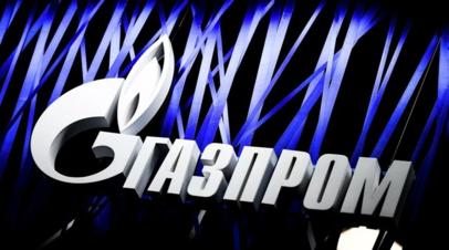 «Газпром» в 2019 году снизил экспорт газа в дальнее зарубежье