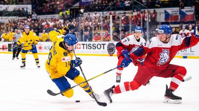 Сборная Швеции всухую разгромила команду Чехии в 1/4 финала МЧМ по хоккею